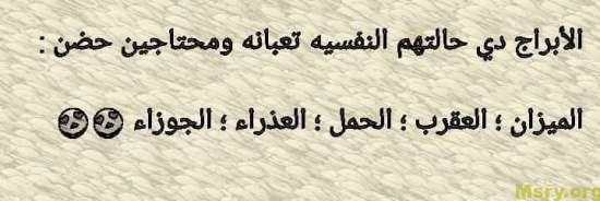 مميزات وعيوب برج الميزان اليوم موقع مصري Photo