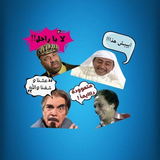 استكرات عربية مضحكة By Zakaria Erreffas Memes Family Share Reading