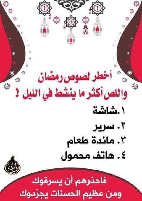 أخطر لصوص رمضان واللص أكثر ما ينشط في الليل Ramadan Cards Arabic Calligraphy