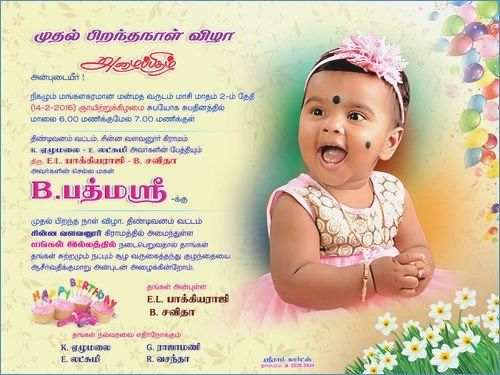 1st birthday invitation card indian