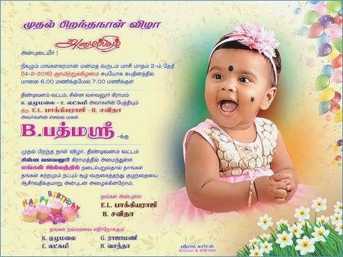 1st birthday invitation card indian