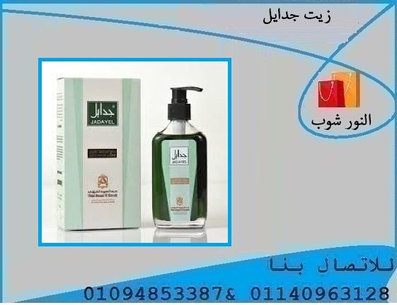 زيت جدايل الاصلي Beauty Cosmetics Shampoo Bottle Hand Soap Bottle