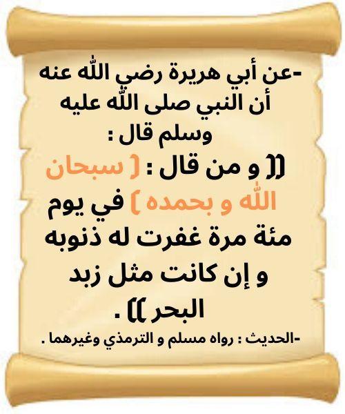 Pin By الدعوة إلى الله On أحاديث نبوية عن الذكر و آجره في الدنيا والآخرة Calligraphy Arabic Calligraphy