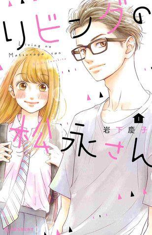 リビングの松永さん 1 [Living no Matsunaga-san 1] (Living-Room Matsunaga-san, #1)