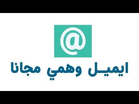 كيفية انشاء واستخدام ايميل وهمي مؤقت مجانا Vimeo Logo Company Logo Gaming Logos