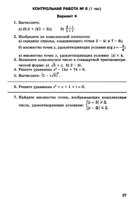 Математика гришина 9 класс 12 тренировачных работ