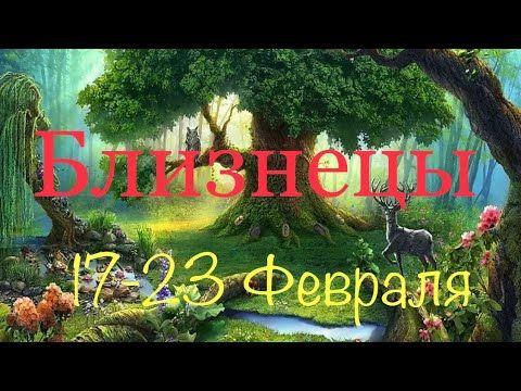 Bliznecy Taro Prognoz S 17 23 Fevralya 2020 Goda Youtube V