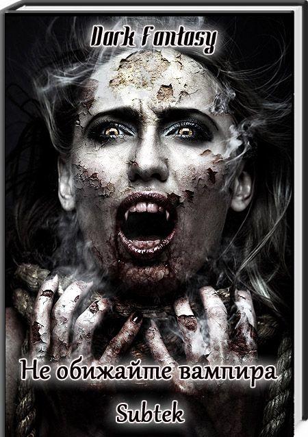 Не обижайте вампира - Subtek