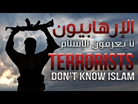 Terrorists Do Not Know Islam !! الإرهابيون لا يعرفون الإسلام - YouTube