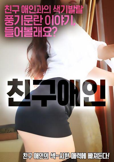xem phim 18+ korea
