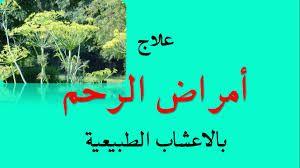 """Résultat de recherche d'images pour """"صحتي في اعشاب"""""""