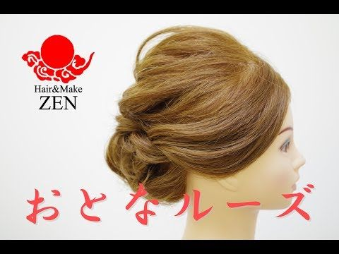 ルーズヘアアレンジ 髪コサージュ添えシニヨン Zenのヘアセット