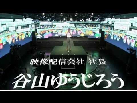 【KSM】都知事選2016 谷山ゆうじろう 映像配信会社 社長 ネット演説 ニコファーレ