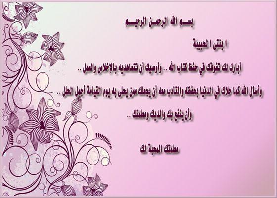 نتيجة بحث الصور عن كلمات شكر للطالب المتفوق Home Decor Decals Home Decor Arabic Quotes