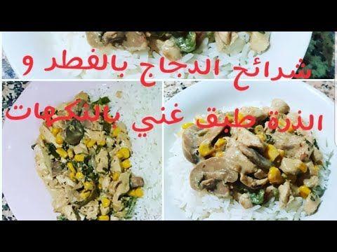 الدجاج بالصلصة بالبيضاء و الفطر و الدرة طبق الدجاج بالكريمة و الياغورت ستروجانوف بالدجاج Youtube Food Grains Rice