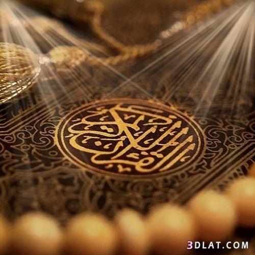 صور مصاحف خلفيات مصاحف صور اسلاميه جديده حصري مجموعه جديده من خلفيات Online Quran Quran Quran Recitation