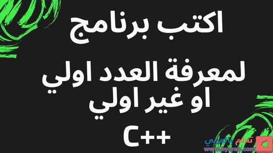 اكتب برنامج معرفة العدد الاولي C برنامج العدد الاولي C برنامج الاعداد الاولية C Arabic Calligraphy