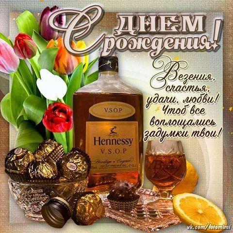 Kartinki Krasivye S Dnem Rozhdeniya S Pozhelaniyami Muzhchine 35 Foto