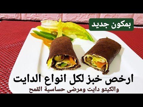 خبز التخسيس السريع من غير اى دقيق ولا خميرة مناسب للكيتو دايت بمكونين فقط نباتي بدون عجن Youtube Healthy Recipes Food Low Carb Bread