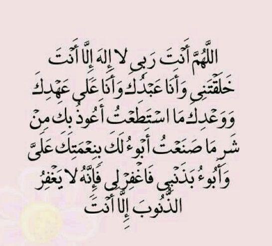 Pin By Rabeaa Khaled On Duaa Islam Duaa Islam Arabic Calligraphy Calligraphy