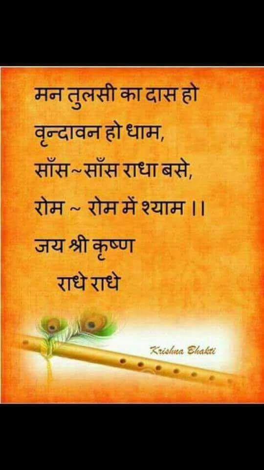 22++ Lord krishna mantra in hindi ideas in 2021