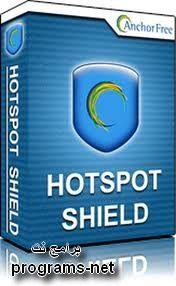 تحميل برنامج هوت اسبوت شيلد 2013 مجانا Download Hotspot Shield - برامج نت