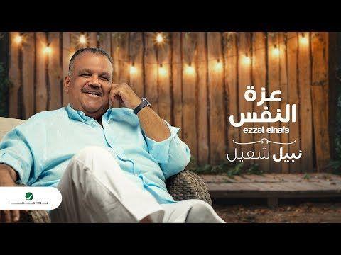 Nabeel Shuail Ezzat Elnafs Lyrics Video نبيل شعيل عزة النفس بالكلمات Youtube
