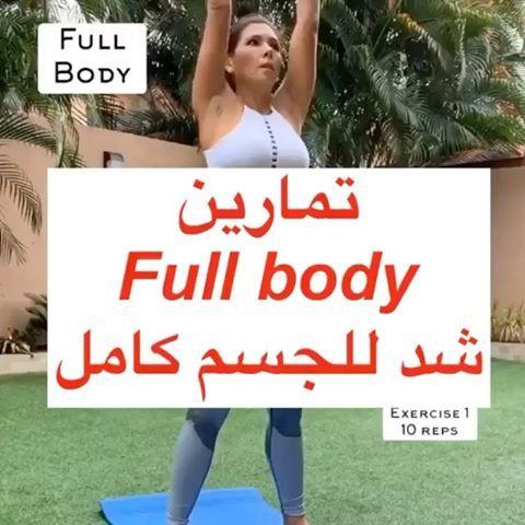 𝑨𝑯𝑴𝑬𝑫 𝑨𝑩𝑫𝑨𝑳𝑳𝑨𝑯 On Instagram تمارين هيت كارديو حرق الدهون العنيده لكل تمرين موضح عليه التوقيت Full Body Workout Fitness Body Exercise
