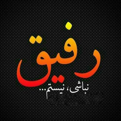 عکس و تصویر دستمال خیس آرزوهایم را فشردم همین ۴ قطره چکید زنده باد رفیق با معرفت Funny Education Quotes Fun Texts Afghan Quotes