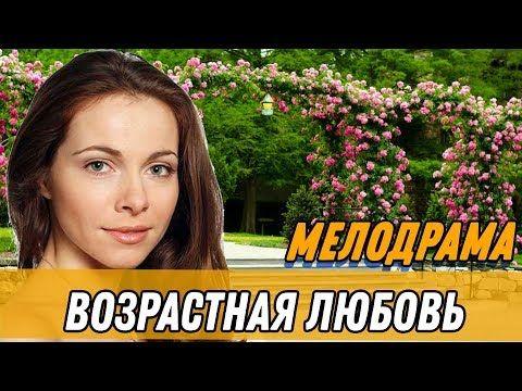 Horoshij Film O Bezumnoj Lyubvi Vozrastnaya Lyubov Russkie Melodramy Novinki 2019 Youtube Youtube Enjoyment