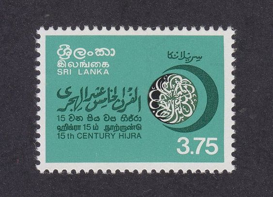 Rare 1979 Sri Lanka Ceylon 3.75 Rupees 1500th by Laksala on Etsy