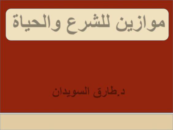 ss-16110844 by Dr. Tareq Al Suwaidan via Slideshare