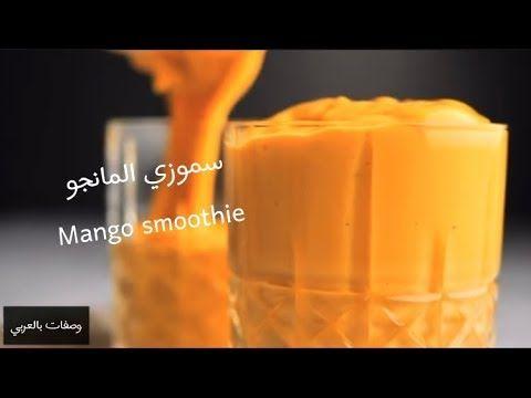 في دقيقة حضري سموزي المانجو لرمضان One Minute Mango Smoothie Youtube Mango Smoothie Mango Make It Yourself