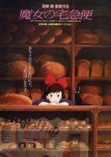 Nicky la aprendiz de bruja (Hayao Miyazaki, 1989). Nicky es una joven bruja de 13 años, en periodo de entrenamiento, que se divierte volando en su escoba junto a Jiji, un sabio gato negro. Según la tradición, todas las brujas de esa edad deben abandonar su hogar durante un año para saber valerse por sí mismas. Así, Nicky descubrirá lo que significa la responsabilidad, la independencia y la amistad. http://www.filmaffinity.com/es/film583615.html