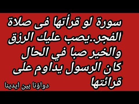 سورة كان الرسول يداوم على قرائتها في صلاة الفجر لو قرائتها يصب عليك الرزق والخير في الحال Quran Quotes Inspirational Islamic Inspirational Quotes Islam Facts