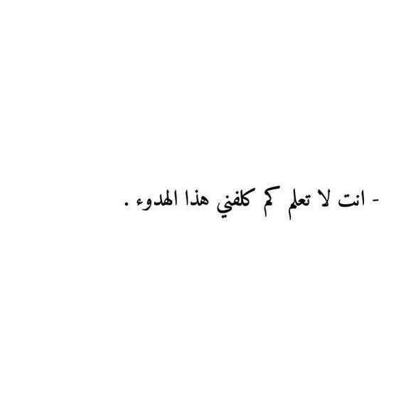 Arabic Quotes Words Quotes Wisdom Quotes Life Wisdom Quotes