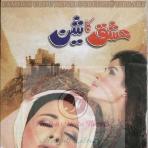 Ishq Ka Sheen Part 05  written by Aleem Ul Haq Haqi   written by Aleem Ul Haq Haqi  .PdfBooksPk posted this book category of this book is social-books.Format of  is PDF and file size of pdf file is 54.04 MB.  is very popular among pdfbookspk.com visotors it has been read online 435  times and downloaded 214 times.