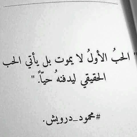 الحب الاول لا يموت بل يدفن حيااا Words Quotes Laughing Quotes Romantic Words