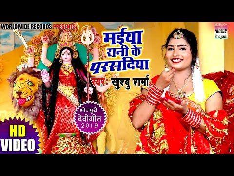 Bhojpuri Bhakti Gana Video Download Gana Video Bhakti Song Bhakti
