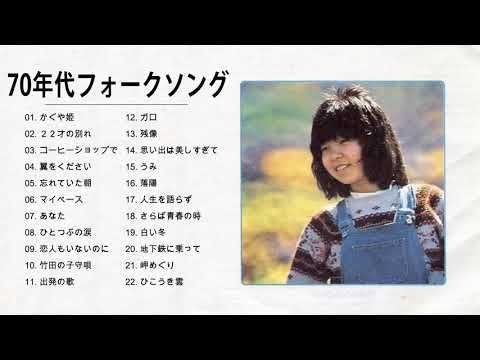 ヒット 曲 フォーク 70 年代