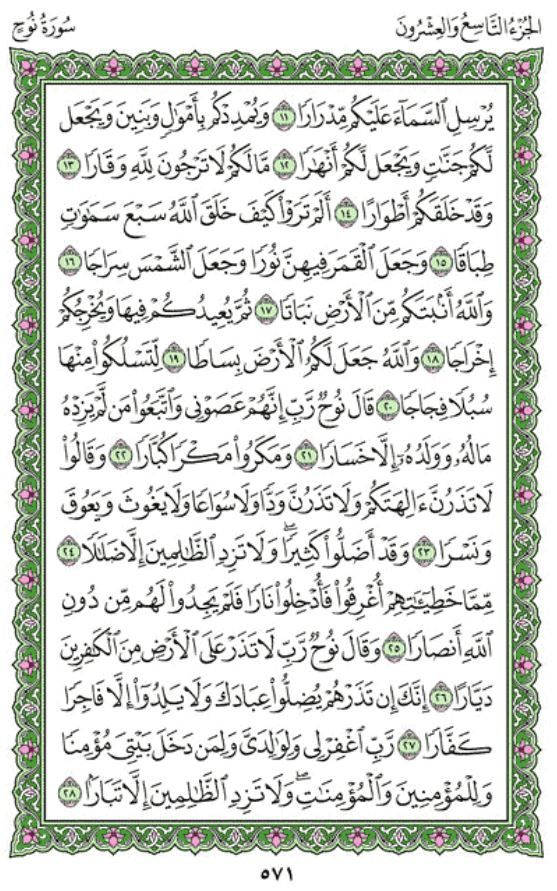 Surah Nuh Chapter 71 From Quran Arabic English Translation Iqrasense Com Quran Arabic English Translation Chapter