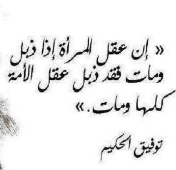 اقوال وحكم عن النساء امثال شعبية عن النساء Arabic Words Words Positive Notes