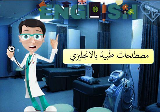 مستشفى بالانجليزي Vocabulary Ielts Learn English