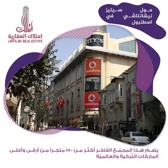اجمل و افضل مولات اسطنبول الاوربية والاسيوية Istanbul Shopping Malls Estates