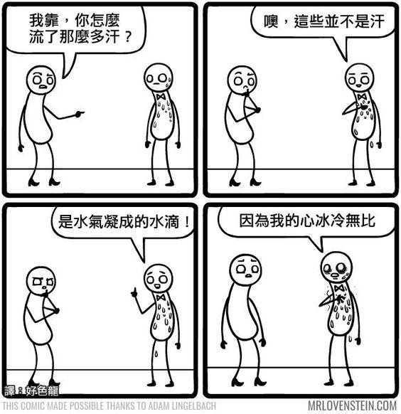 好色龍的網路生活觀察日誌: 雜七雜八短篇漫畫翻譯754