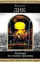 Бегущий по лезвию бритвы http://mirknig.com/knigi/fiction/1181138583-begushhijj-po-lezviju-britvy.html Один из самых известных романов ..