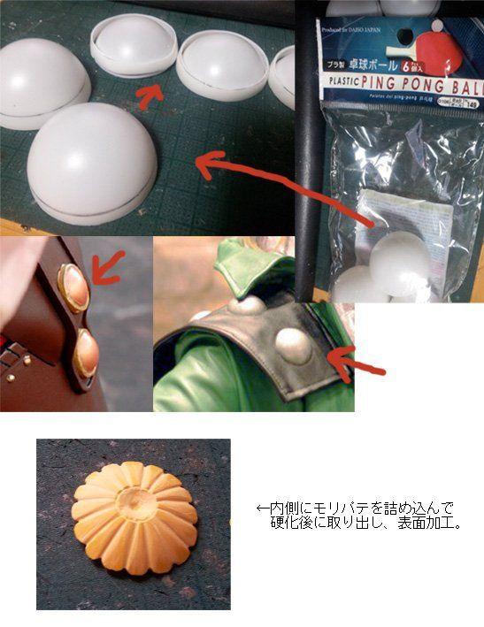 """ワイルドにいくカズキチさんのツイート: """"3回目位だけどまた推すよ、100均の卓球ボール! 半分に割って内側をグルーガンで補強すればそのまま半球装飾に使えるし、手を加えれば淵アリになるし、モリパテやおゆまるの型取りにもイケルぜ! #レイヤーのオススメ商品プレゼン大会 https://t.co/sHunp2Nd6o"""""""