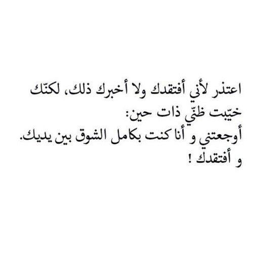 منك تألمت حين فاضت عيوني لك شوقا Life Quotes Arabic Quotes Words
