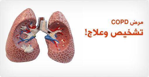 مرض الانسداد الرئوي المزمن Chronic Obstructive Pulmonary Disease شاركغرد Pulmonary Disease Chronic Obstructive Pulmonary Chronic Obstructive Pulmonary Disease