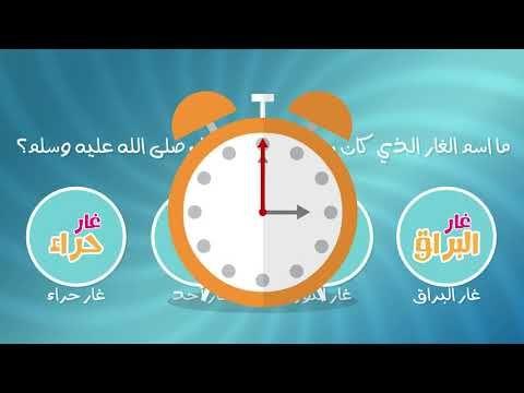 هل تعلم السيرة النبوية أسئلة و أجوبة عن حياة الرسول صلى الله عليه وسلم للأطفال تعلم مع زكريا Youtube Wall Clock Clock Wall